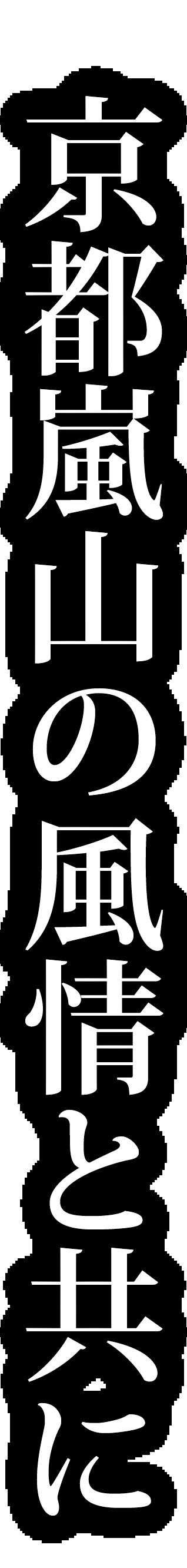 昭和四十四年創業。