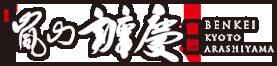 京都の旅館 嵐山温泉 嵐山辨慶
